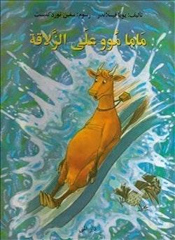 Mamma Mu åker rutschkana (arabiska)