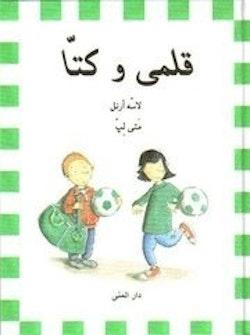 Spinkis och Katta (persiska)