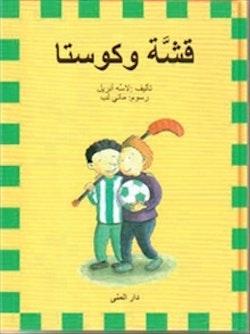 Spinkis och Costas (arabiska)