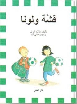Spinkis och Katta (arabiska)
