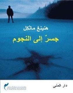 Hunden som sprang mot en stjärna (arabiska)