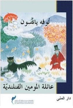 Trollkarlens hatt (arabiska)