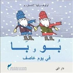 Bu och Bä i blåsväder (arabiska)