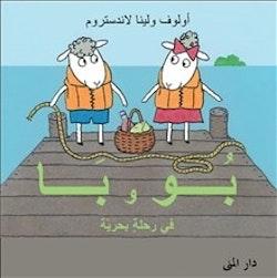 Bu och Bä på sjön (arabiska)