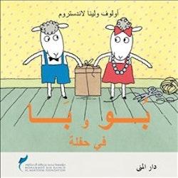 Bu och Bä på kalashumör (arabiska)