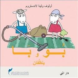 Bu och Bä i städtagen (arabiska)