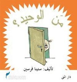 Vem är ensam? (arabiska)