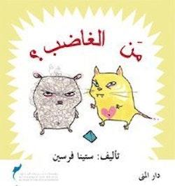 Vem är arg? (arabiska)