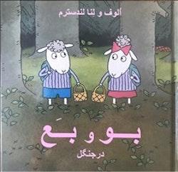 Bu och Bä i skogen (persiska)