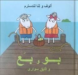 Bu och Bä på sjön (persiska)