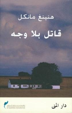 Mördare utan ansikte (arabiska)