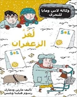 Saffransmysteriet (arabiska)