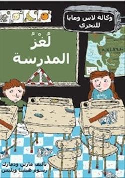 Skolmysteriet (arabiska)