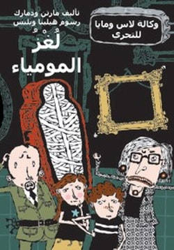 Mumiemysteriet (arabiska)