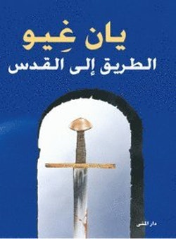 Vägen till Jerusalem (arabiska)