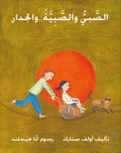Pojken flickan och muren (arabiska)