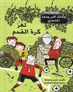 Fotbollsmysteriet (arabiska)