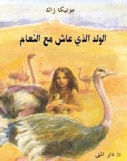 Pojken som levde med strutsar (arabiska)