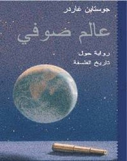 Sophie's world  (arabiska)