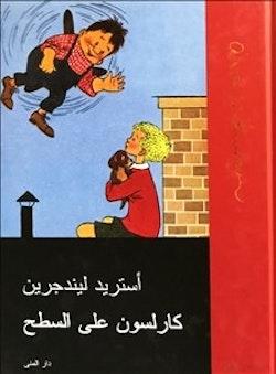 Lillebror och Karlsson på taket (arabiska)