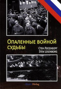 Livsöden i krig (ryska)