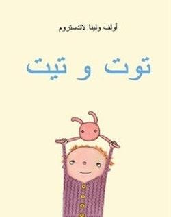 Pom och Pim (Arabiska)