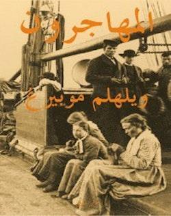 Utvandrarna (arabiska)