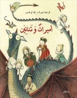 Prinsessor och drakar (arabiska)