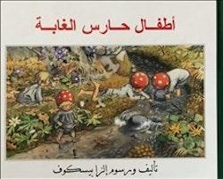 Tomtebobarnen (arabiska)