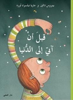 Innan jag fanns (arabiska)
