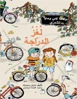 Cykelmysteriet (arabiska)