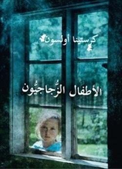 Glasbarnen (arabiska)