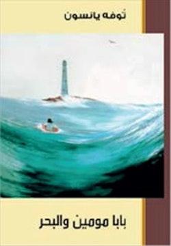 Pappan och havet (arabiska)