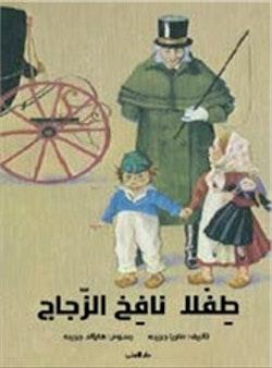 Glasblåsarens barn (arabiska)