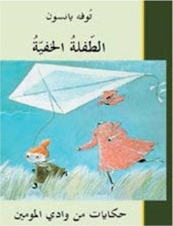 Det osynliga barnet (arabiska)