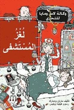 Sjukhusmysteriet (arabiska)