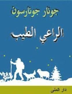 The good shepherd (Arabiska)