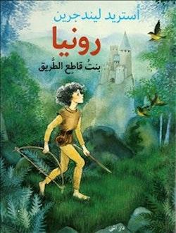 Ronja Rövardotter (arabiska)