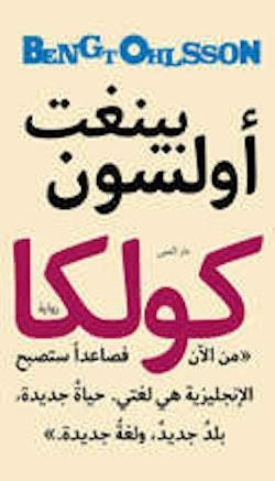 Kolka (arabiska)