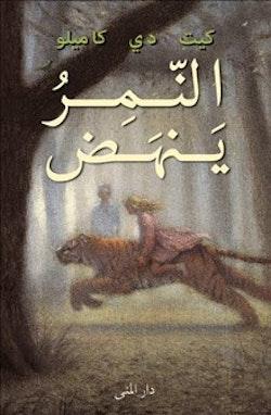 Tigern (arabiska)