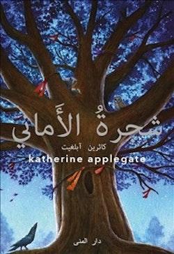 Wishtree (arabiska)