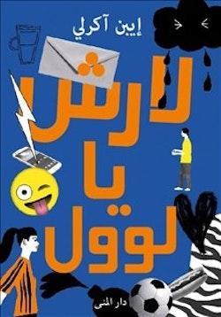 Lars er LOL (arabiska)