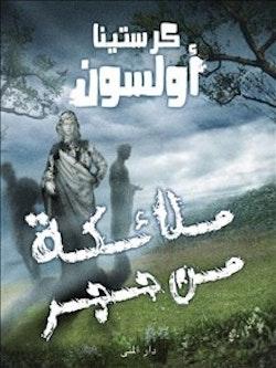 Stenänglar (arabiska)
