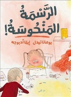 Dumma teckning! (arabiska)
