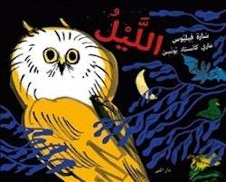 Natten (arabiska)