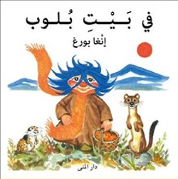 Hemma hos Plupp (arabiska)