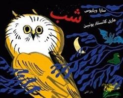 Natten (persiska)