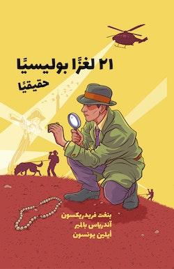 21 sanna deckargåtor (arabiska)