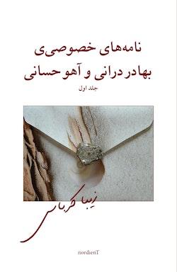 Bahador Doranis och Aho Hesanis privata brev