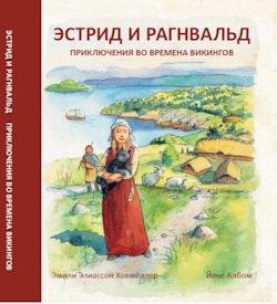 Estrid & Ragnvald : a saga from the viking age (rysk upplaga)